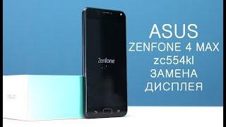 aSUS ZenFone 4 Max (ZC554KL) Замена дисплея