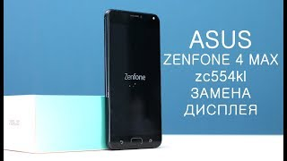 asus Zenfone 4 MAX ZC554KL Замена экрана (Lcd replacing)