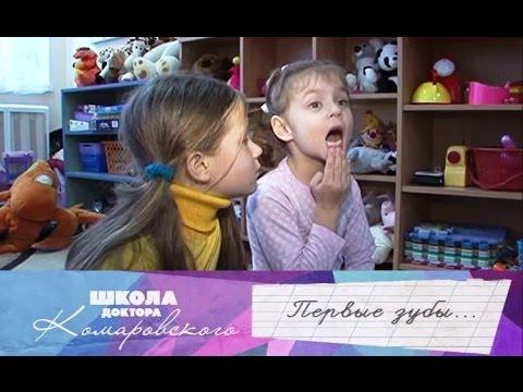 Первые зубы - Школа доктора Комаровского