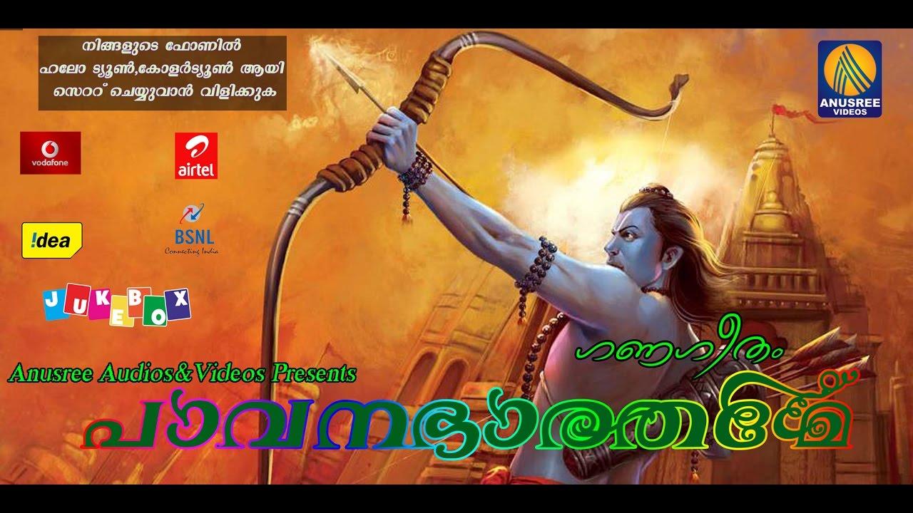Pavanabarathame Ganageethangal Malayalam Rss Ganageetham