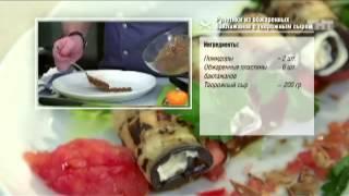 Видео-рецепт: Рулетики из обжаренных баклажанов с творожным сыром