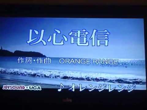 夏といえばこのバンド!オレンジレンジのカラオケ …