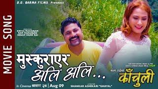 Muskurayera Ali Ali - KACHULI Movie Song || Rabin Shree, Asmi Thapa || Nityashiva, Shambhu Raika