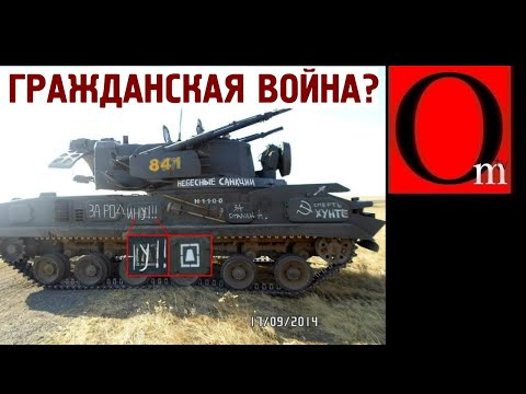 Украинцы сожгли 200 бригаду армии РФ на Донбассе