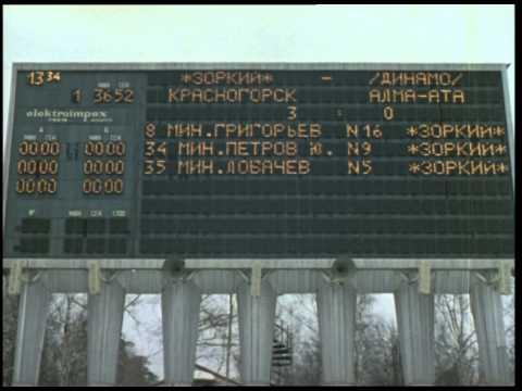 Зоркий - Динамо (Алма-Ата) 6 марта 1982 года