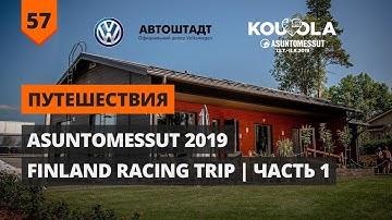 ASUNTOMESSUT 2019 | FINLAND RACING TRIP 2019 (часть 1)