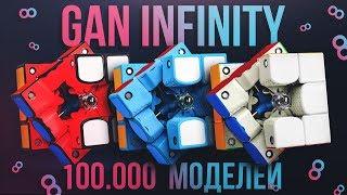 Download Video 🎱 Кубик Рубика 3х3 GAN 354 M INFINITY — Больше 30000 моделей MP3 3GP MP4