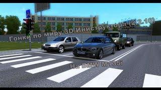 Гонки 3D Инструктор 2.2.10 (Race #1)