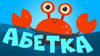 АЛФАВІТ УКРАЇНСЬКИЙ! Вчимо ЗВУКИ! Розвиваючі мультики для дітей українською мовою