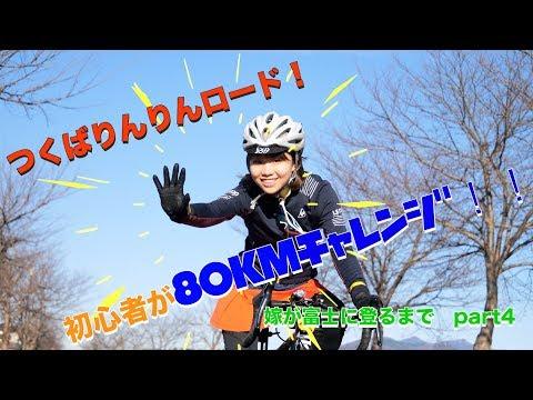 嫁ロードバイク初心者が80km〜つくばりんりんロード〜富士4