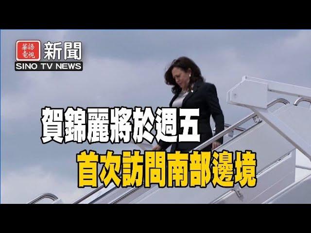 華語晚間新聞062321