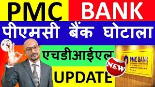 PMC BANK NEWS TODAY | Latest News | PMC Bank Crisis | RBI | Hindi
