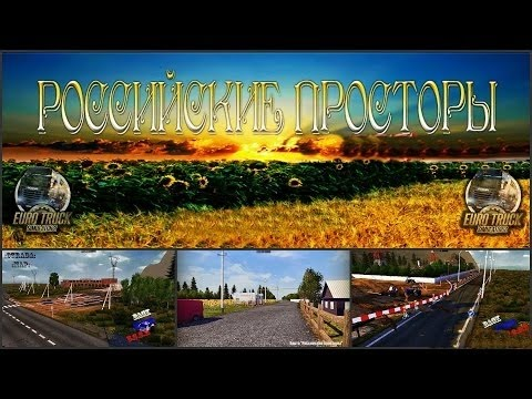 ★ Live Stream ★ ETS 2. Russian Open Spaces v3.3 # 1