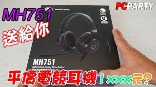 千元級 CoolerMaster MH751 開箱試玩 電競耳機入門新選 PC PARTY 電競543