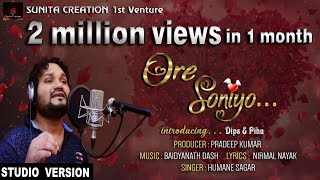 ORE SONIYO ODIA MUSIC VIDEO HUMANE SAGAR STUDIO VERSION SUNITA CREATION