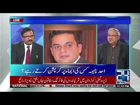 PML-N Senate candidates declared independent by ECP | DNA | 22 Feb 2018 | 24 News HD