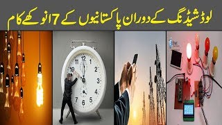 7 Funny Things That Only Happen During Load Shedding In Pakistan In Urdu/Hindi