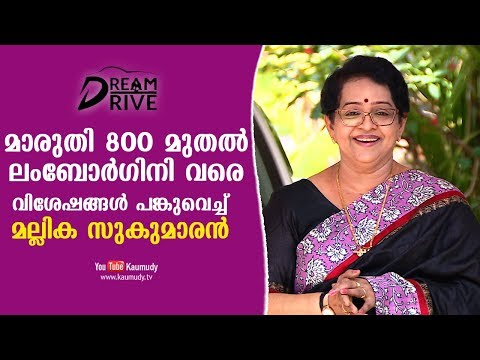 Mallika Sukumaran talks about her Vehicles | From Maruti 800 to Lamborgini | Dream Drive