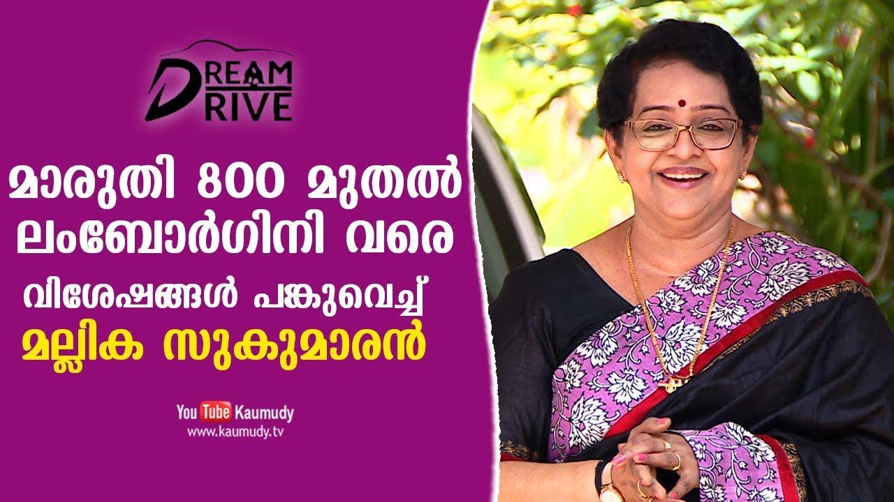 Mallika Sukumaran talks about her Vehicles   From Maruti 800 to Lamborgini   Dream Drive