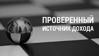 Обзор! Как заработать пенсионеру в москве!