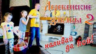 Деревенские забавы - 2 : наливай да пой