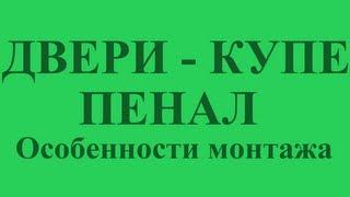 Двери - купе - пенал (Особенности монтажа)(, 2013-08-13T19:31:35.000Z)