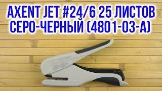 Розпакування Axent Jet №24/6 25 аркушів Сіро-чорний 4801-03-A