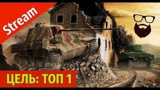 ПЫТАЕМСЯ ВЫЙТИ В ТОП 1 НА ТУРНИРЕ  | World of Tanks Blitz | by Boroda Game
