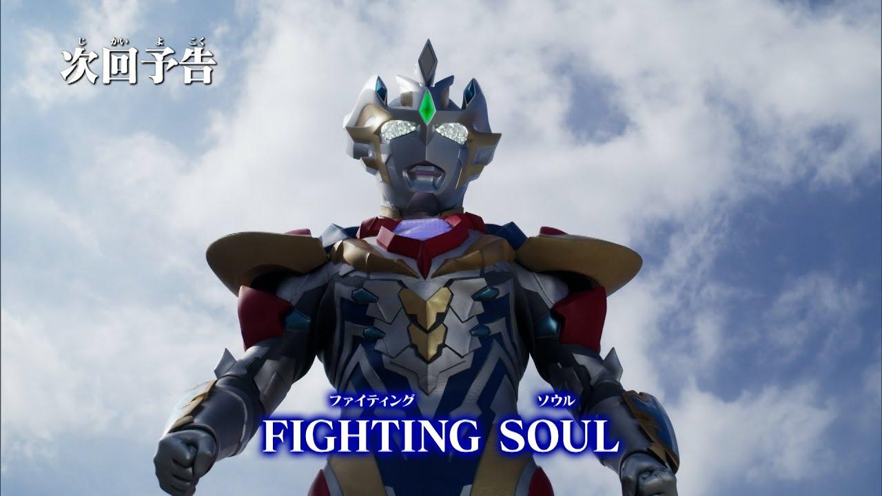 『ウルトラマン クロニクルZ ヒーローズオデッセイ』 次回予告 第19話「FIGHTING SOUL」