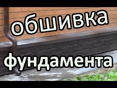 1 Облицовка цоколя забора. Декоративная цокольная плитка - YouTube