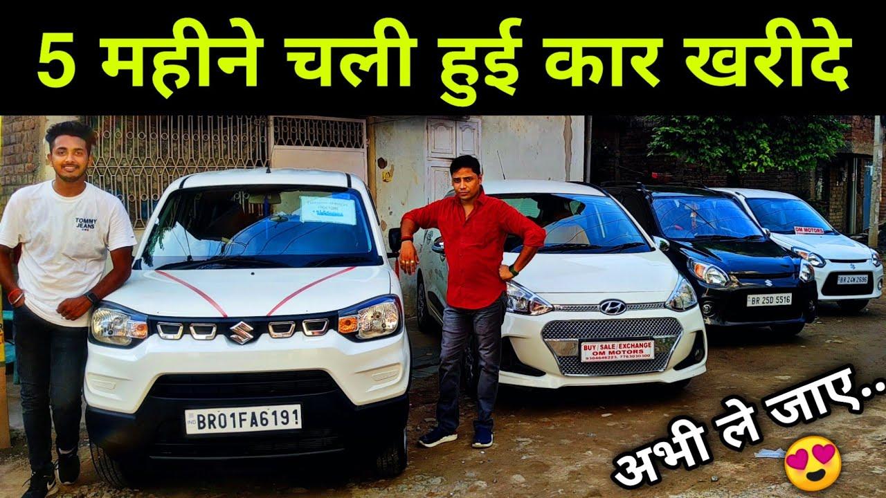 Second Hand Car In Bihar || Second Hand Car In Patna 2021 || Old Car In Patna 2021 || Roaming Bird