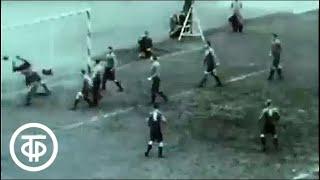 Футбол нашего детства. История советского футбола (1984)