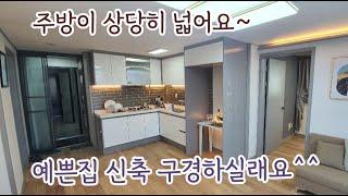 소액투자로 서울 내집마련 강북구 미아동  신축 바로입주…