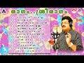 Download Raagam SreeRaagam |Mg SreeKumar Evergreen Super hit Movie songs latest Dasettan  Cinemapattukal MP3 song and Music Video