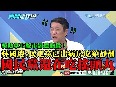 【精彩】韓助拿15縣市卻遭獵殺! 林國慶:民進黨已出病房吃鎮靜劑 國民黨還在吃搖頭丸!