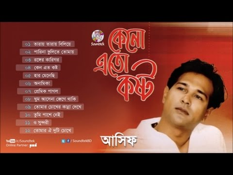 Asif Akbar - Keno Eto Kosto - Full Audio Album