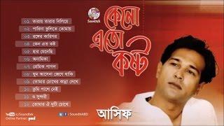 Asif Akbar - Keno Eto Kosto - Full Audio Album