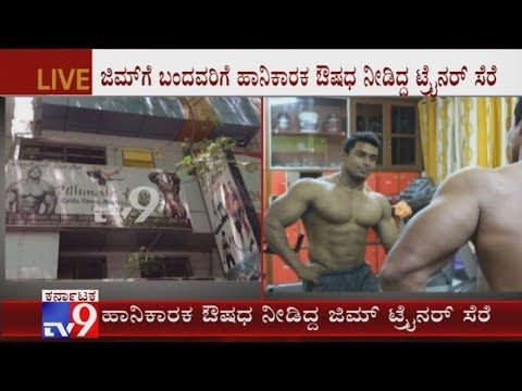 Gym Trainer Arrested in Bengaluru for Giving Steroids to Cus