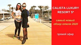 Турция лучшие отели Белека в 2020 обзор Calista Luxury Resort Belek 5 ОТЗЫВ ТУРИСТА