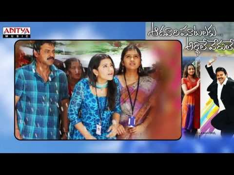 Aadavari Matalaku Ardhalu Veruley Movie || Emaindhi Eevela Song With Lyrics