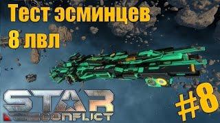 Star Conflict #8 'Тест эсминцев 8 лвл'
