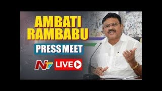 YCP Ambati Rambabu Press Meet Live | AP Elections | NTV