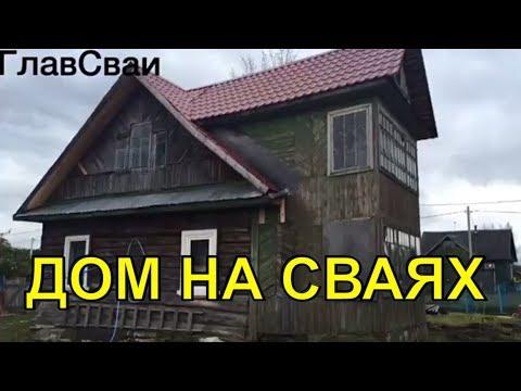 Подъем дома домкратами и замена фундамента на свайно винтовой ГЛАВ-СВАИ СПб