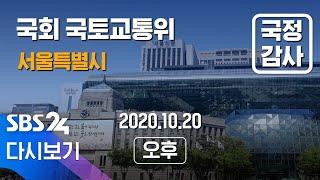 [다시보기] 10/20(화) 국회 국토교통위 서울특별시…