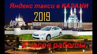 Яндекс такси в Казани, реальный заработок в такси в Казани,ЧестныЙ