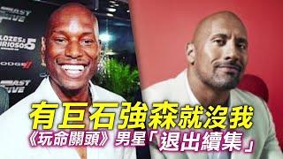 有巨石強森就沒我!《玩命關頭》男星宣布退出第9集 | 台灣蘋果日報