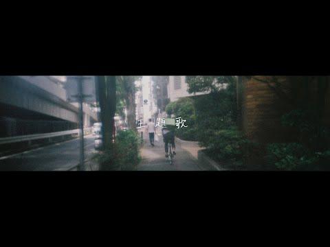 MOROHA 「主題歌」MV