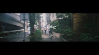 MOROHA「主題歌」MV【投げ銭リリース】