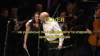 COVER українських пісень для флейти та кларнета