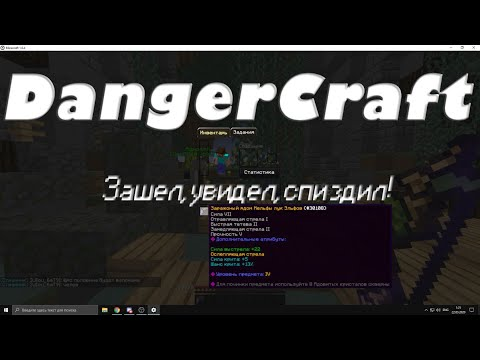 DangerCraft L RPG Astellia L Первый день вайпа :3 L 1080p60fps L